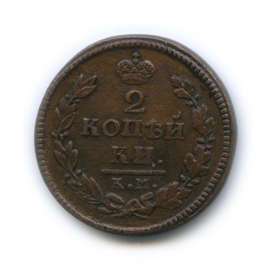 2 копейки 1817 года КМ АМ (Российская Империя)