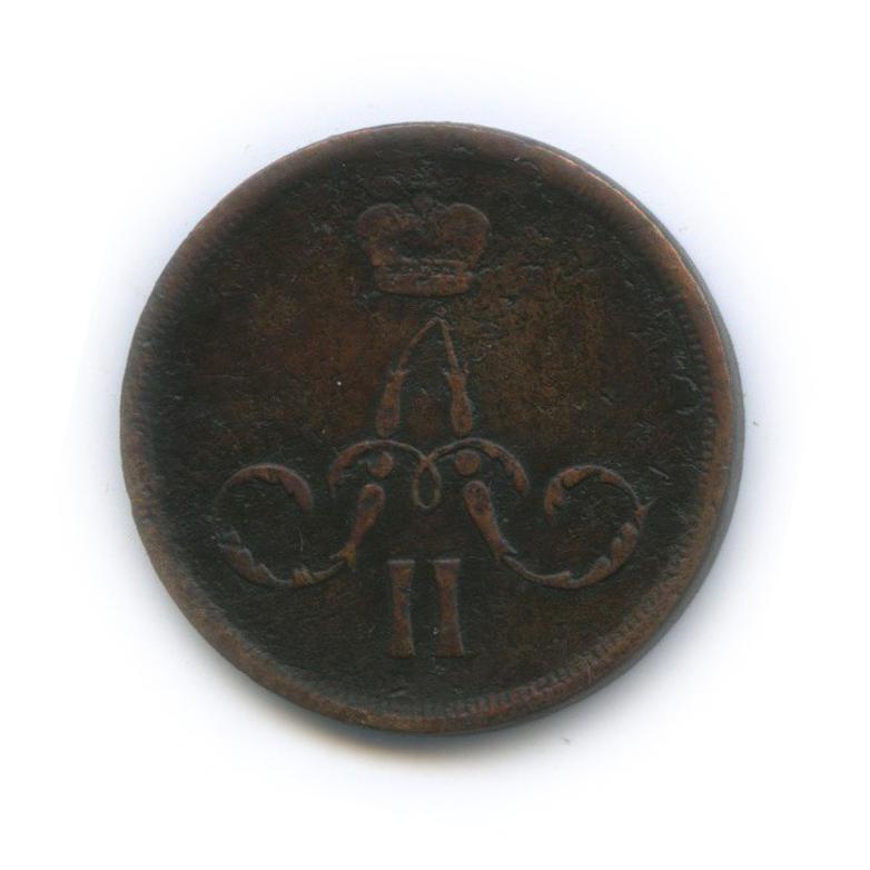 1 копейка 1865 года ЕМ (Российская Империя)