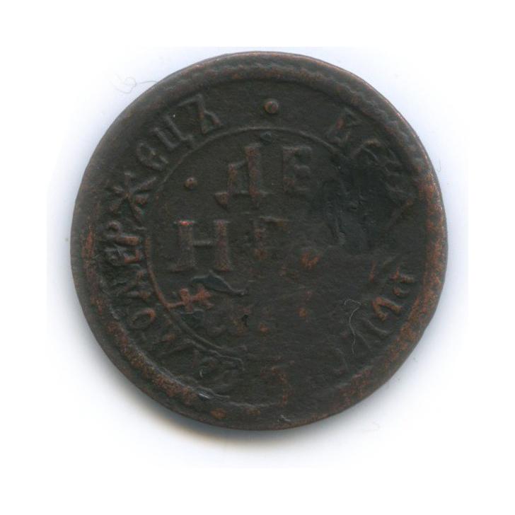 Денга (1/4 копейки) 1710 года (Российская Империя)