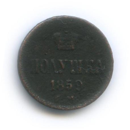 Полушка (1/4 копейки) 1859 года ЕМ (Российская Империя)