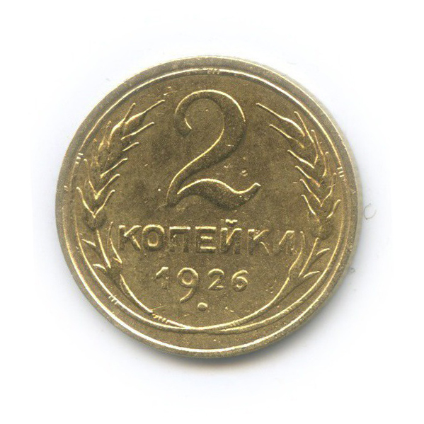 2 копейки 1926 года (СССР)