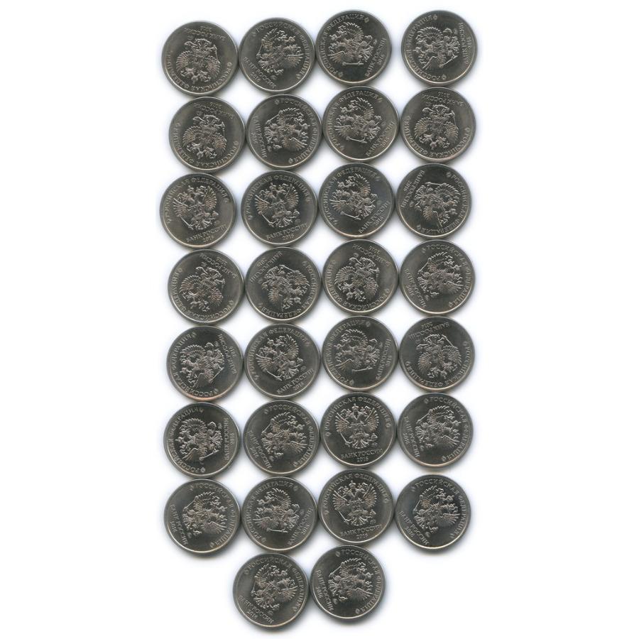 Набор монет 1 рубль (30 шт.) 2016 года ММД (Россия)