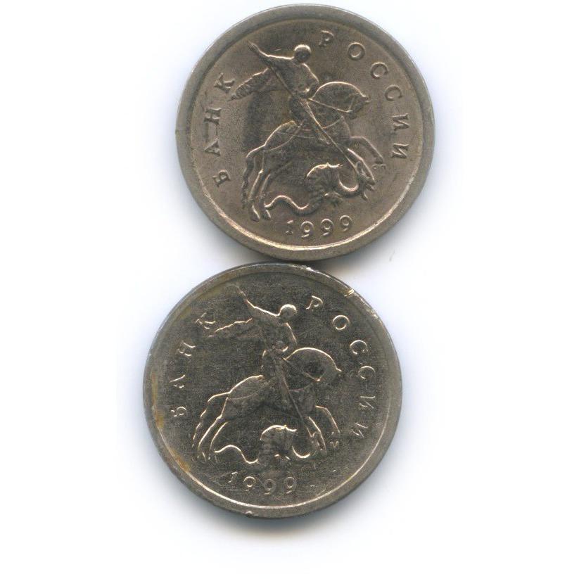 Набор монет 1 копейка 1999 года М, СП (Россия)