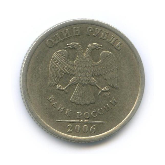 1 рубль (брак - разворот аверс/реверс 130 градусов) 2006 года СПМД (Россия)