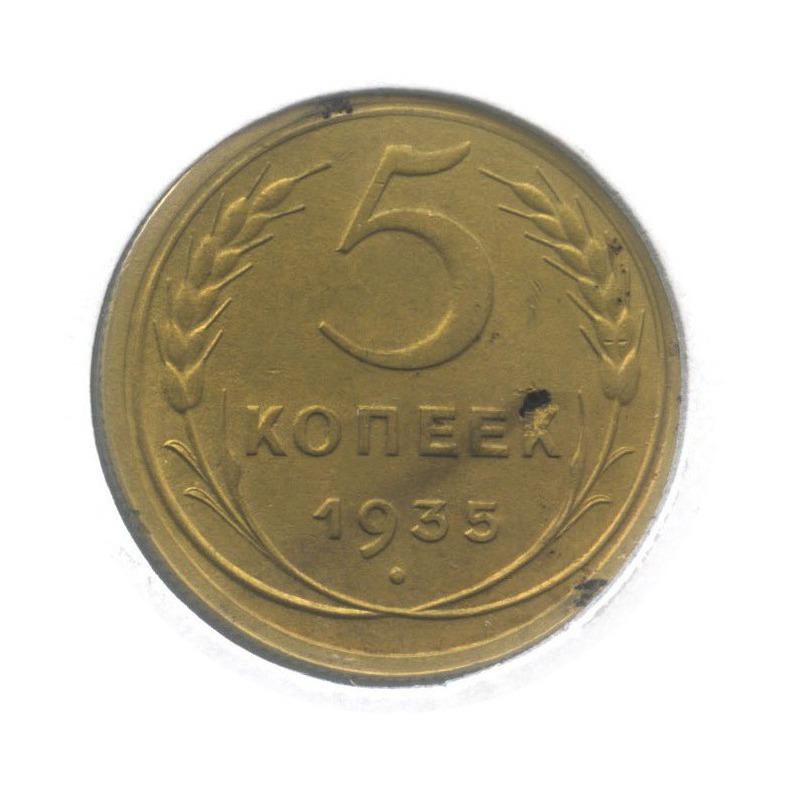 5 копеек (вхолдере) 1935 года N (СССР)