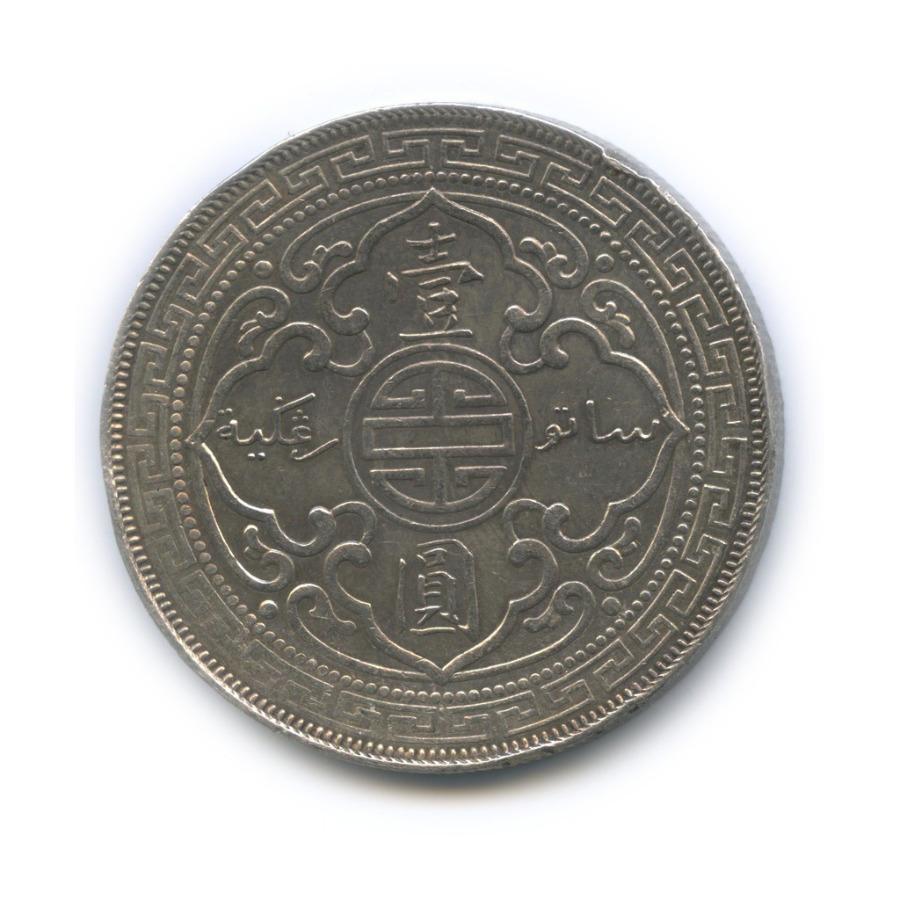 1 доллар, Сингапур 1895 года (Великобритания)