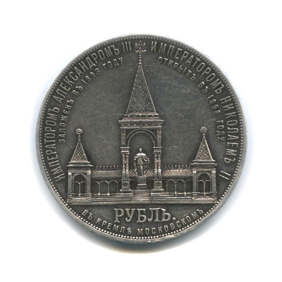 Аукцион СПБ: 1 рубль - Открытие памятника Александру II, Москва 1898 года АГ