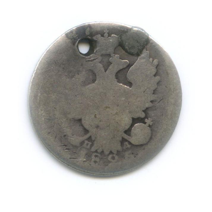 20 копеек 1825 года СПБ ПД (Российская Империя)