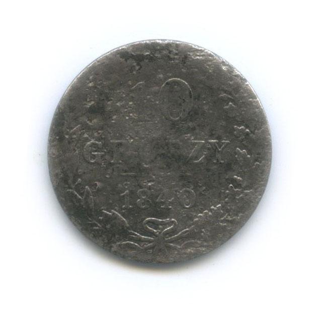 10 грошей (Россия для Польши) 1840 года MW (Российская Империя)