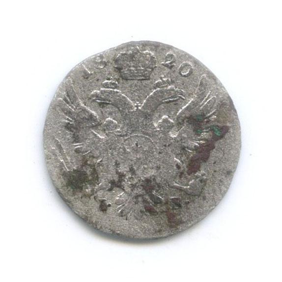 5 грошей (Россия для Польши) 1820 года IB (Российская Империя)