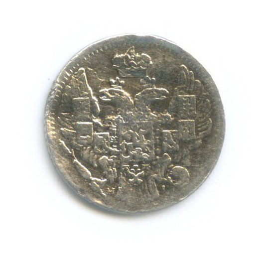 5 копеек 1838 года СПБ НГ (Российская Империя)