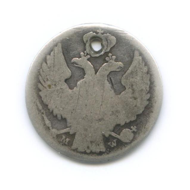 15 копеек (1 злотый), Россия для Польши 1838 года MW (Российская Империя)