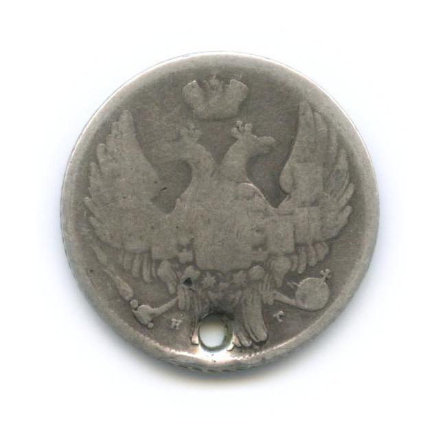 15 копеек (1 злотый), Россия для Польши 1835 года НГ (Российская Империя)