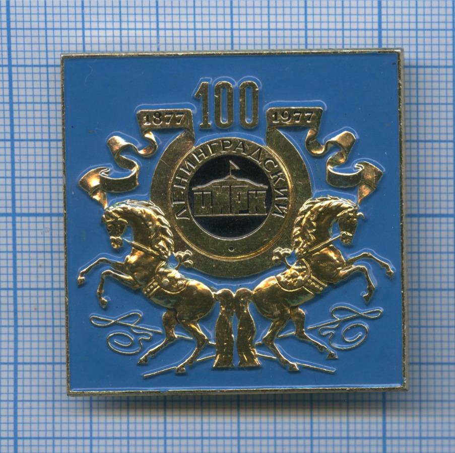 Значок «100 лет Ленинградскому цирку» 1977 года (СССР)
