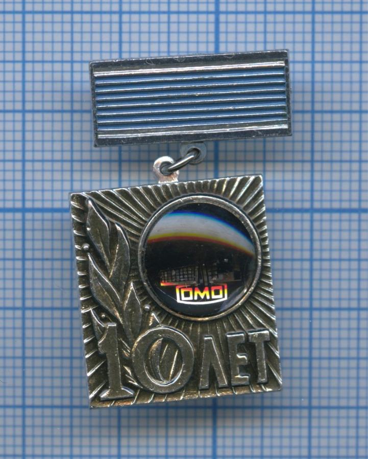 Значок «10 лет ЛОМО» (СССР)