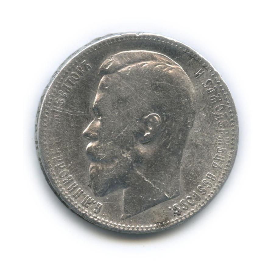 1 рубль 1899 года ФЗ (Российская Империя)