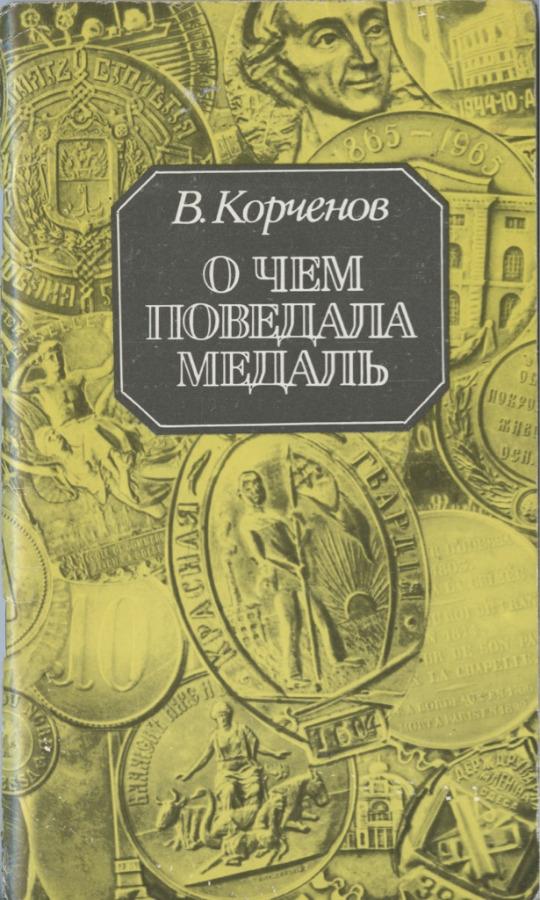 Краеведческие очерки «Очем поведала медаль», Одесса, издательство «Маяк», 92 стр. 1988 года (Украина)