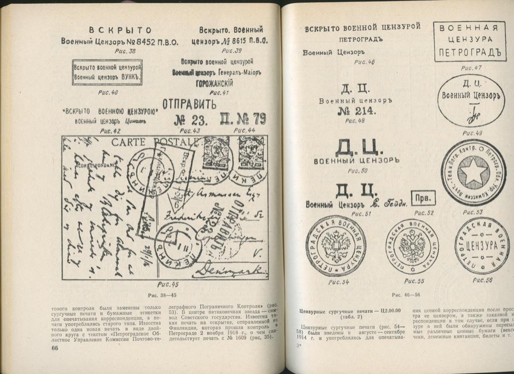 Набор сборников «Советский коллекционер», издательство «Связь», Москва (167 стр., 159 стр.) 1974, 1987 (СССР)