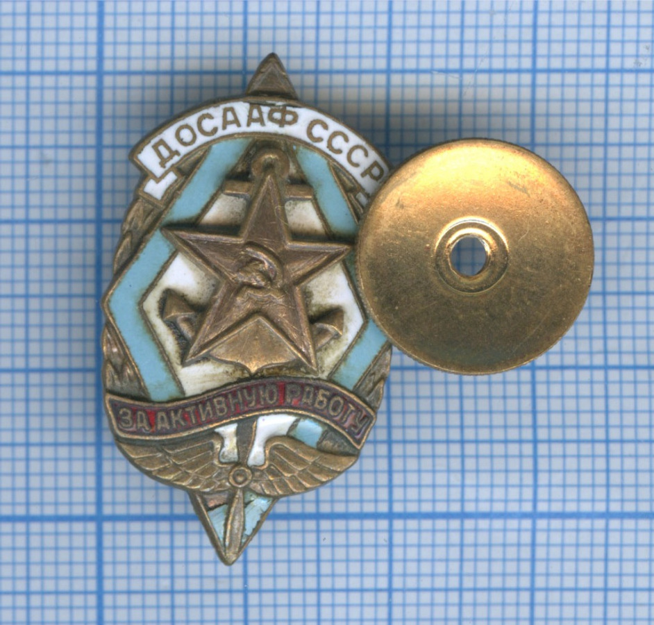 Знак «ДОСААФ СССР» (СССР)