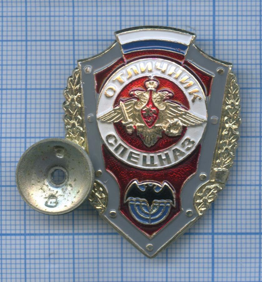 Знак «Отличник - Спецназ» (Россия)