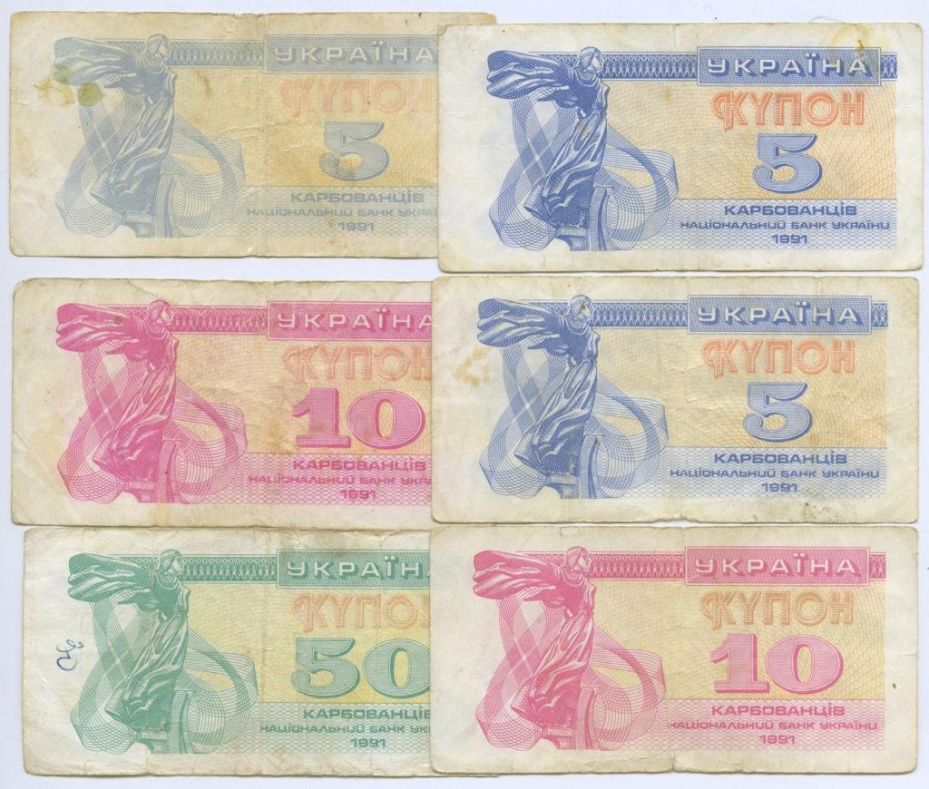 Набор банкнот (купонов) 1991 года (Украина)