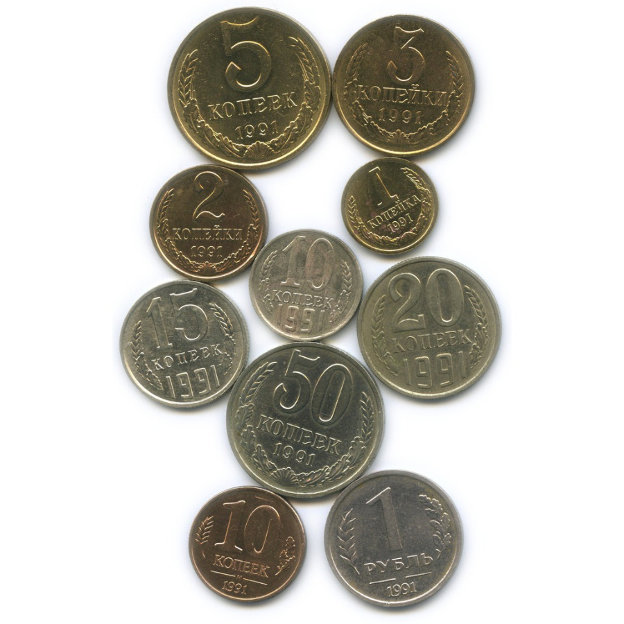Набор монет СССР 1991 года ММД (СССР)