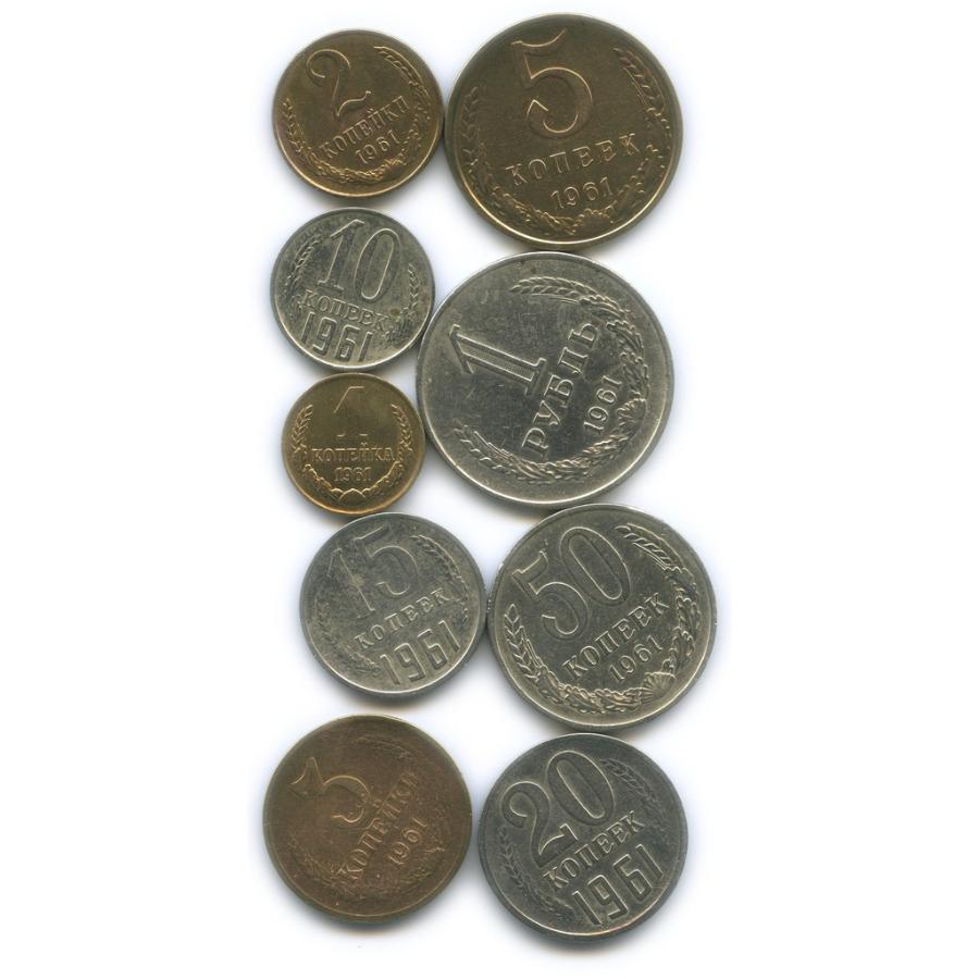 Набор монет СССР 1961 года (СССР)