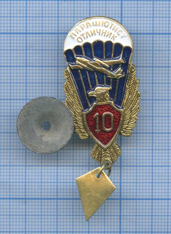 Знак «Парашютист-отличник» (Россия)