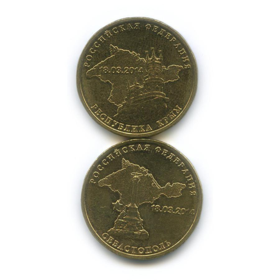 Набор монет 10 рублей — Российская Федерация - Республика Крым, Севастополь 2014 года (Россия)