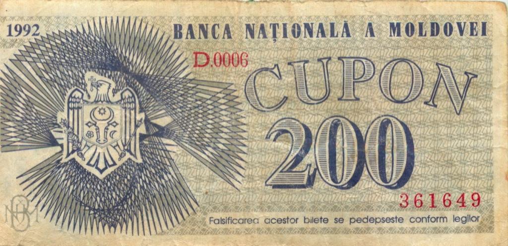 200 купонов 1992 года (Молдавия)