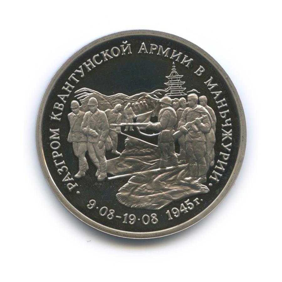 3 рубля — Разгром советскими войсками Квантунской армии вМаньчжурии 1995 года (Россия)