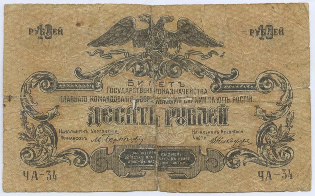 10 рублей (ЮгРоссии) 1919 года