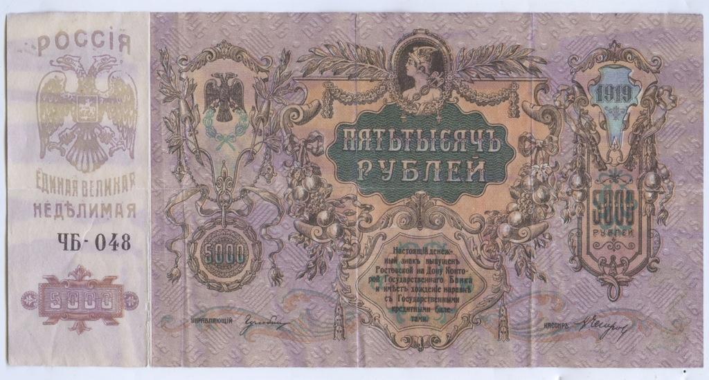 5000 рублей (без водяных знаков, Ростов-на-Дону, надорвана) 1919 года