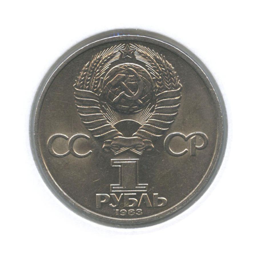 1 рубль — 165 лет содня рождения и100 лет содня смерти Карла Маркса (в холдере) 1983 года (СССР)