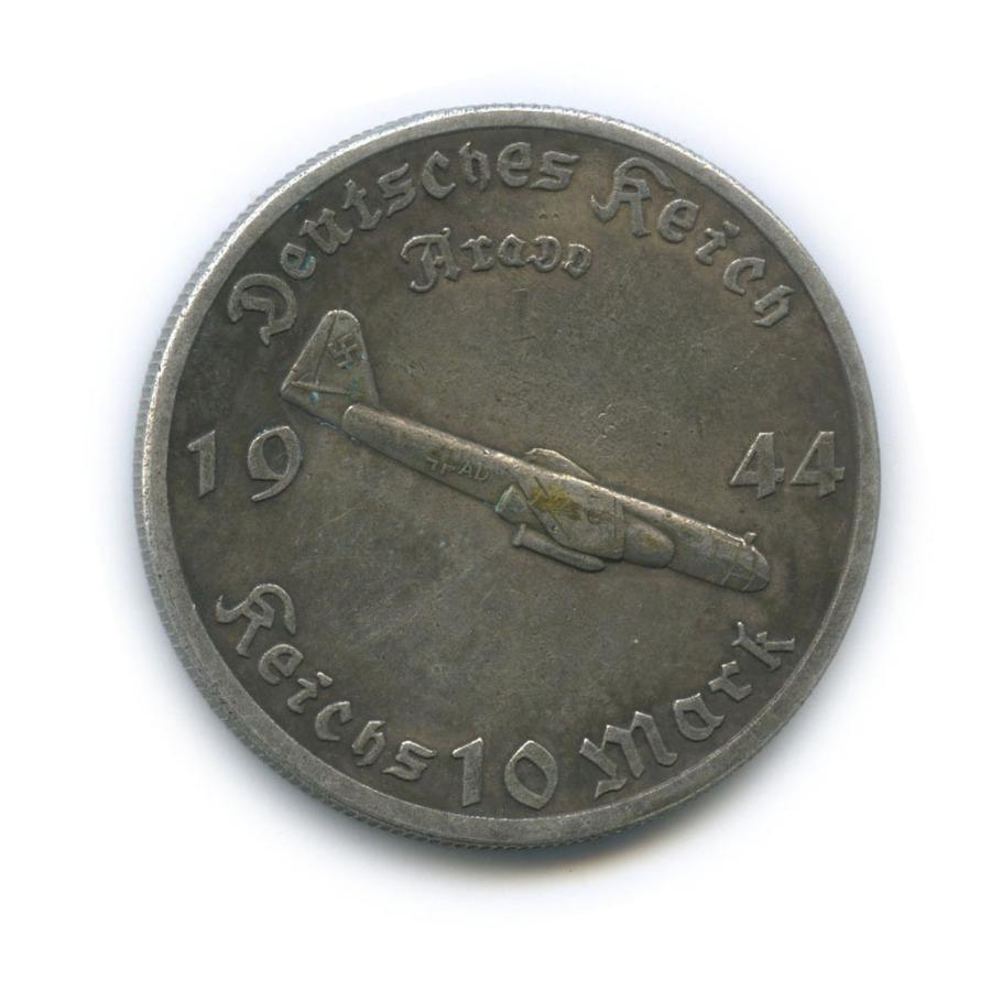 Жетон «10 рейхсмарок - Адольф Гитлер - Бомбардировщик Арадо»