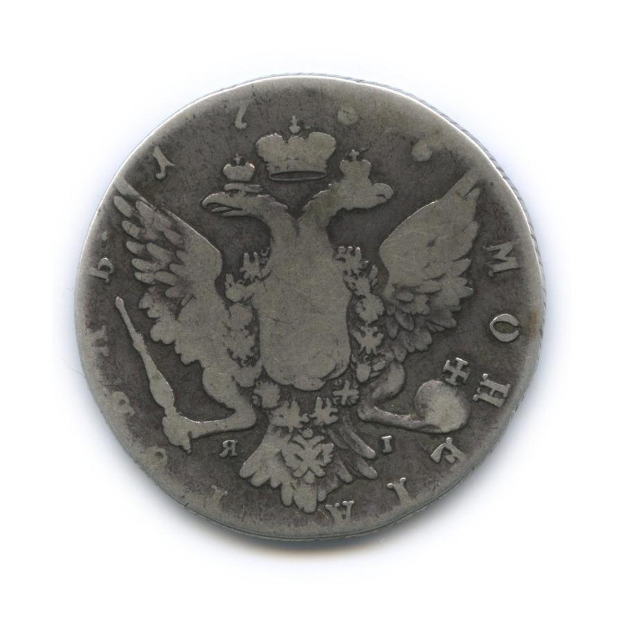 1 рубль 1766 года СПБ TI ЯI (Российская Империя)