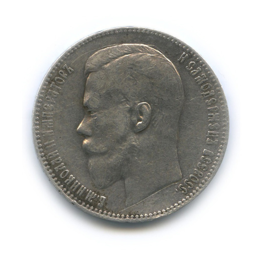 1 рубль 1897 года АГ (Российская Империя)