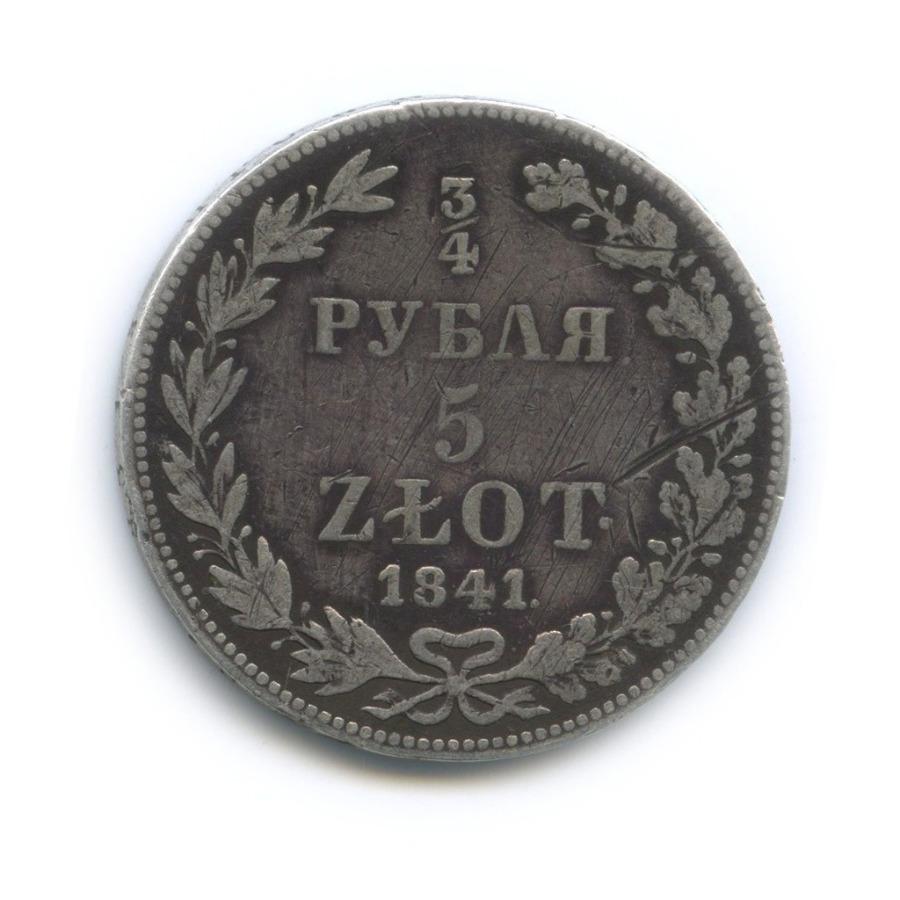 3/4 рубля (5 злотых), Россия для Польши 1841 года MW (Российская Империя)