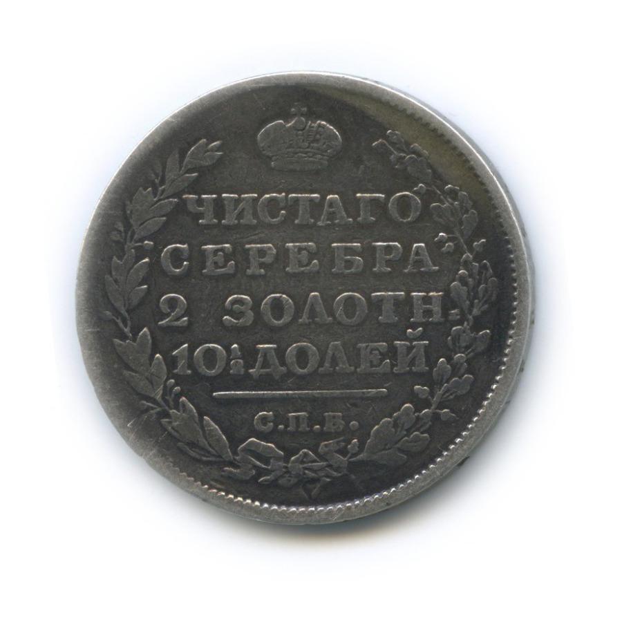 Полтина (50 копеек) 1814 года СПБ МФ (Российская Империя)