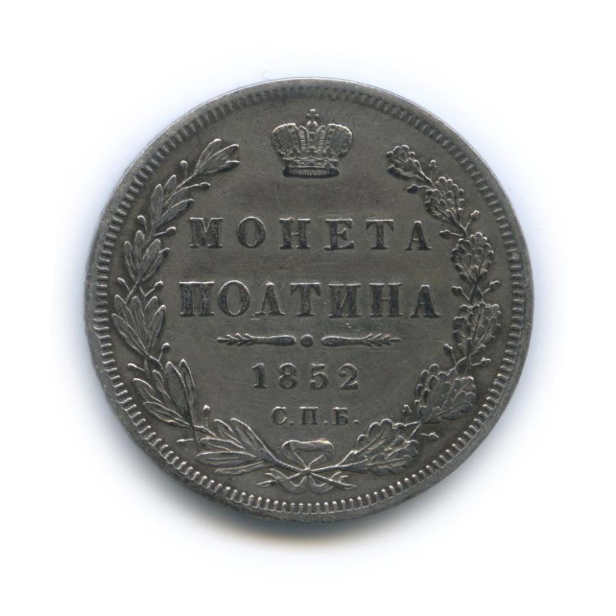 Полтина (50 копеек) 1852 года СПБ ПА (Российская Империя)