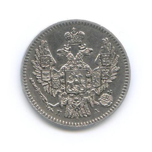 Аукцион СПБ: 5 копеек 1847 года СПБ ПА