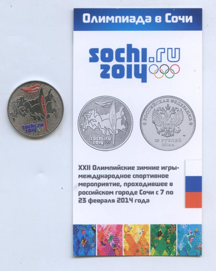 25 рублей — XXII зимние Олимпийские Игры, Сочи 2014 - Факел, вцвете (соткрыткой) 2014 года (Россия)