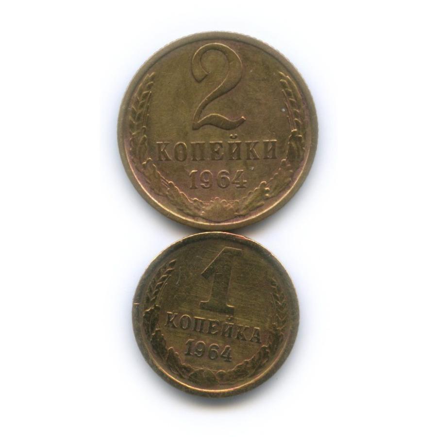 Набор монет 2 копейки, 1 копейка 1964 года (СССР)