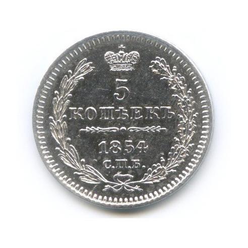 Аукцион СПБ: 5 копеек 1854 года СПБ HI