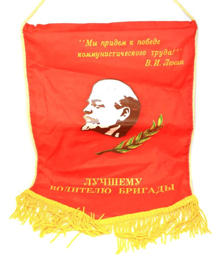 Вымпел «Лучшему водителю бригады» (СССР)
