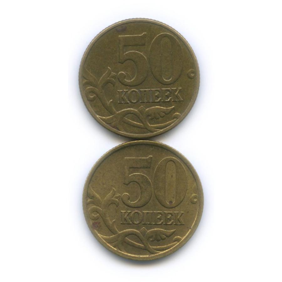 Набор монет 50 копеек 2002 года СП, М (Россия)