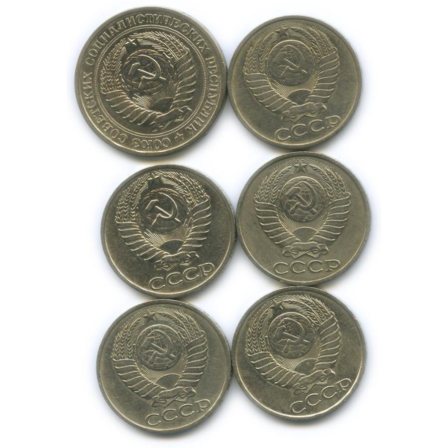 Набор монет 50 копеек, 1 рубль (СССР)