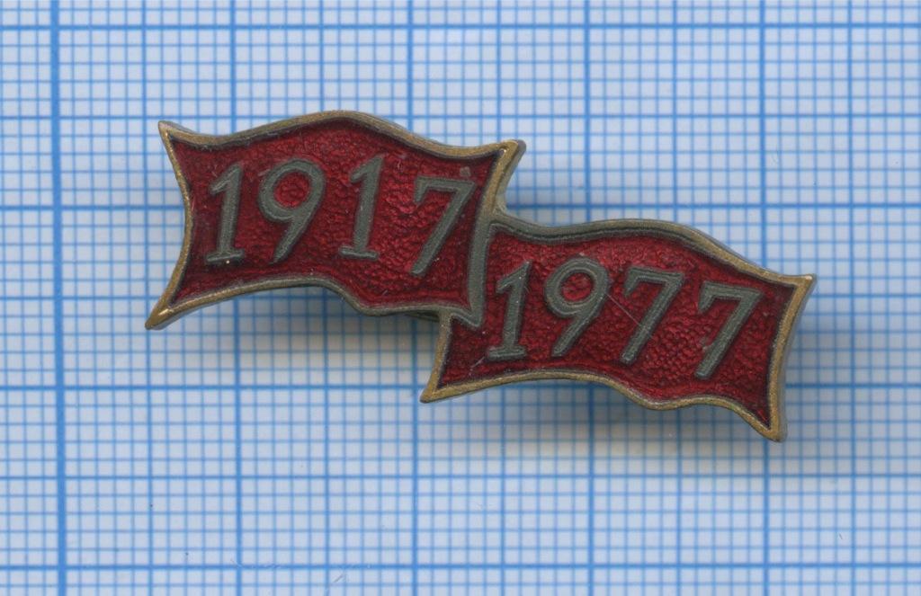 Знак «60 лет Советской власти, 1917-1977» 1977 года (СССР)
