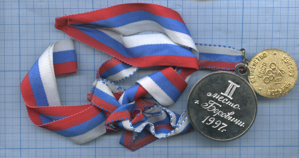 Набор медалей «Вольная борьба - Первенство СССР» и«IIместо - г. Боровичи» (Россия, СССР) 1976, 1997