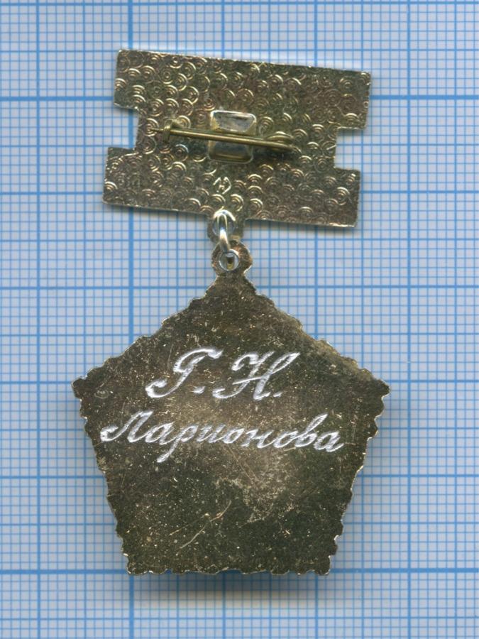 Знак «Ветеран труда» (сгравировкой) (СССР)